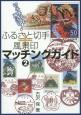 ふるさと切手+風景印 マッチングガイド 切手男子も再注目! (2)