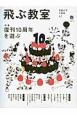 季刊 飛ぶ教室 2015春 特集:復刊10周年を遊ぶ 児童文学の冒険(41)