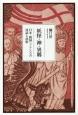 妖怪・神・異郷 日本・韓国・フランスの民話と民俗