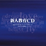 新人教育CD supported by アニメイトグループ feat.「オフィス遊佐浩二」