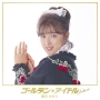 ゴールデン★アイドル Deluxe(DVD付)