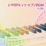 J-POPヒッツ・ピアノBGM ベスト
