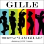 "THE BEST of ""I AM GILLE."" ~Amazing J-POP Covers~(通常盤)"