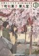 お待ちしてます 下町和菓子 栗丸堂 (3)