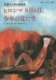 ヒロシマ8月6日、少年の見た空 12歳5か月の戦没者