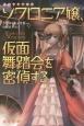 ソフロニア嬢、仮面舞踏会を密偵-スパイ-する 英国空中学園譚