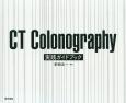 CT Colonography 実践ガイドブック