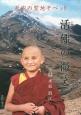 活佛-みろくぶつ-の微笑 天空の聖地チベット