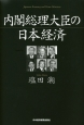 内閣総理大臣の日本経済