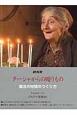 NHK ターシャからの贈りもの 魔法の時間のつくり方 DVD+愛蔵本
