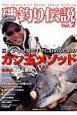 磯釣り伝説 巨大グレ・大チヌを手中に収めるためのガン玉メソッド (2)