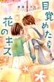 目覚めたら花のキス (1)