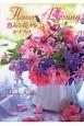 Flowers of Blessing 恵みの花々を カードブック