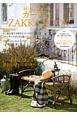 緑と寄り添う暮らし ガーデンZAKKA BOOK 花と緑あふれる美しい庭づくりのためのガーデンファニ