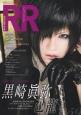 ROCK AND READ 黒崎眞弥 己龍 読むロックマガジン(59)