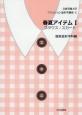 春夏アイテム ブラウス/スカート 文化学園大学・ファッション造形学講座3 (1)