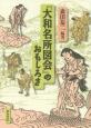 『大和名所図会』のおもしろさ 上方文庫別巻シリーズ5
