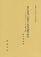 宮本百合子における女性労働と政治 一九三〇年代プロレタリア文学運動の一断面