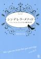 シンデレラ・メソッド プリンセスに学ぶ幸せの絶対法則