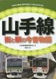 山手線 街と駅の今昔物語 日本の大都会・東京の懐かしい姿がよみがえる!