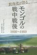 脱南者が語るモンゴルの戦中戦後 1930~1950
