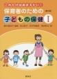 保育者のための子どもの保健<第3版> これだけはおさえたい! (1)