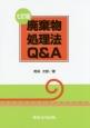 廃棄物処理法Q&A<7訂版>