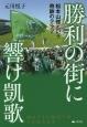 勝利の街に響け凱歌 松本山雅という奇跡のクラブ