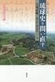 琉球史を問い直す 古琉球時代論