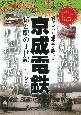 京成電鉄 街と駅の1世紀 懐かしい沿線写真で訪ねる