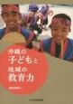 沖縄の子どもと地域の教育力