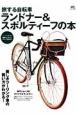 旅する自転車 ランドナー&スポルティーフの本 美しきツーリング車の買い方がわかる!