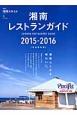 湘南レストランガイド<完全保存版> 2015-2016 別冊湘南スタイル 湘南らしさを味わいに。