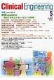クリニカルエンジニアリング 26-5 2015.5 特集:麻酔update-臨床工学技士が知っておくべき知識 臨床工学ジャーナル