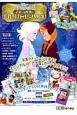 アナと雪の女王 アナとエルサの手作りカードプリント ディズニー・カードPRINTブック