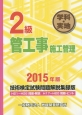 2級 管工事施工管理<技術検定試験問題解説集録版> 学科・実地 2015