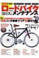 ロードバイクメンテナンス 2015 まるごと一冊完全マニュアル
