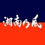 湘南乃風 ~COME AGAIN~(通常盤)