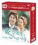 乾パン先生とこんぺいとう DVD-BOX2 <シンプルBOX>