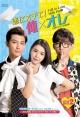 恋にオチて!俺×オレ<台湾オリジナル放送版> DVD-BOX 2