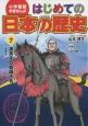 はじめての日本の歴史 激突する戦国大名(戦国時代) (7)