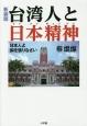 台湾人と日本精神-リップンチェンシン- 日本人よ胸を張りなさい