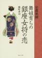 京都祇園 舞妓育ちの銀座女将の恋