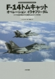 F-14トムキャット オペレーション イラキフリーダム イラクの自由作戦のアメリカ海軍のF-14トムキャット飛行隊 オスプレイエアコンバットシリーズ スペシャルエディ