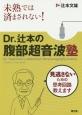 Dr.辻本の腹部超音波塾 見逃さないための思考回路教えます 未熟では済まされない!