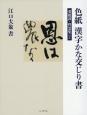 色紙 漢字かな交じり書 菜根譚・性霊集ほか