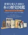 世界を変えた100の本の歴史図鑑 古代エジプトのパピルスから電子書籍まで