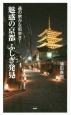 魅惑の京都ふしぎ発見 通の密かな街歩き!