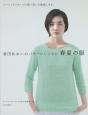 香田あおいのパターンレッスン 春夏の服 ベーシックパターンの使い回しを提案します