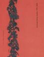 ミナペルホネンのテキスタイル 1995-2005